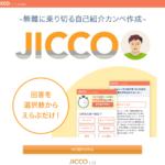 無難に乗り切る自己紹介カンペ作成 JICCO