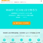 SHARE.info(シェアインフォ)