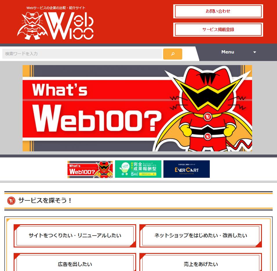 fireshot-capture-192-web100-http___web100-jp_
