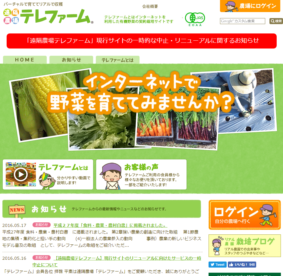 FireShot Capture 180 - 有機野菜・無農薬野菜・自然栽培野菜の通販 -テレファーム ゲームで育ててリアルで収穫- - http___www.telefarm.net_