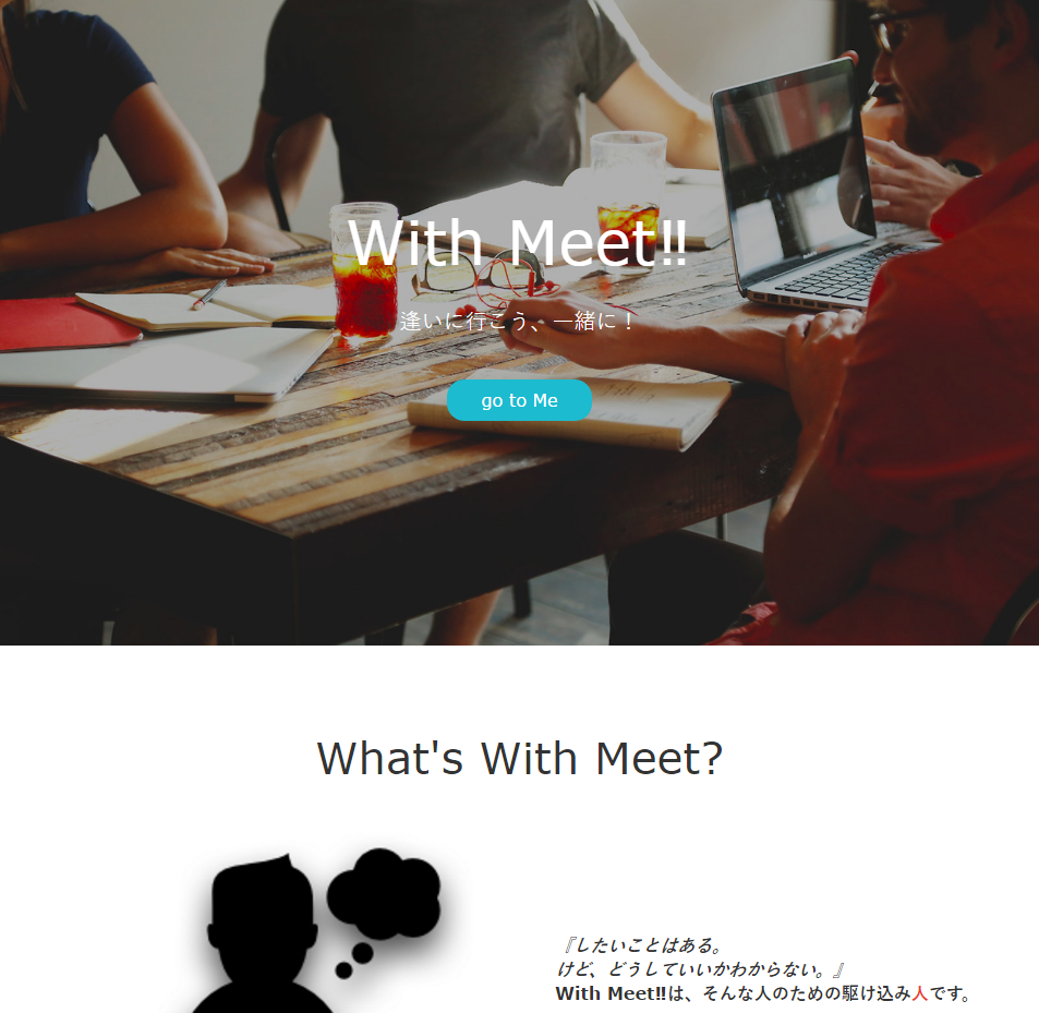 fireshot-capture-250-with-meet%e2%80%bc%ef%b8%8e-https___peraichi-com_landing_pages_view_withme