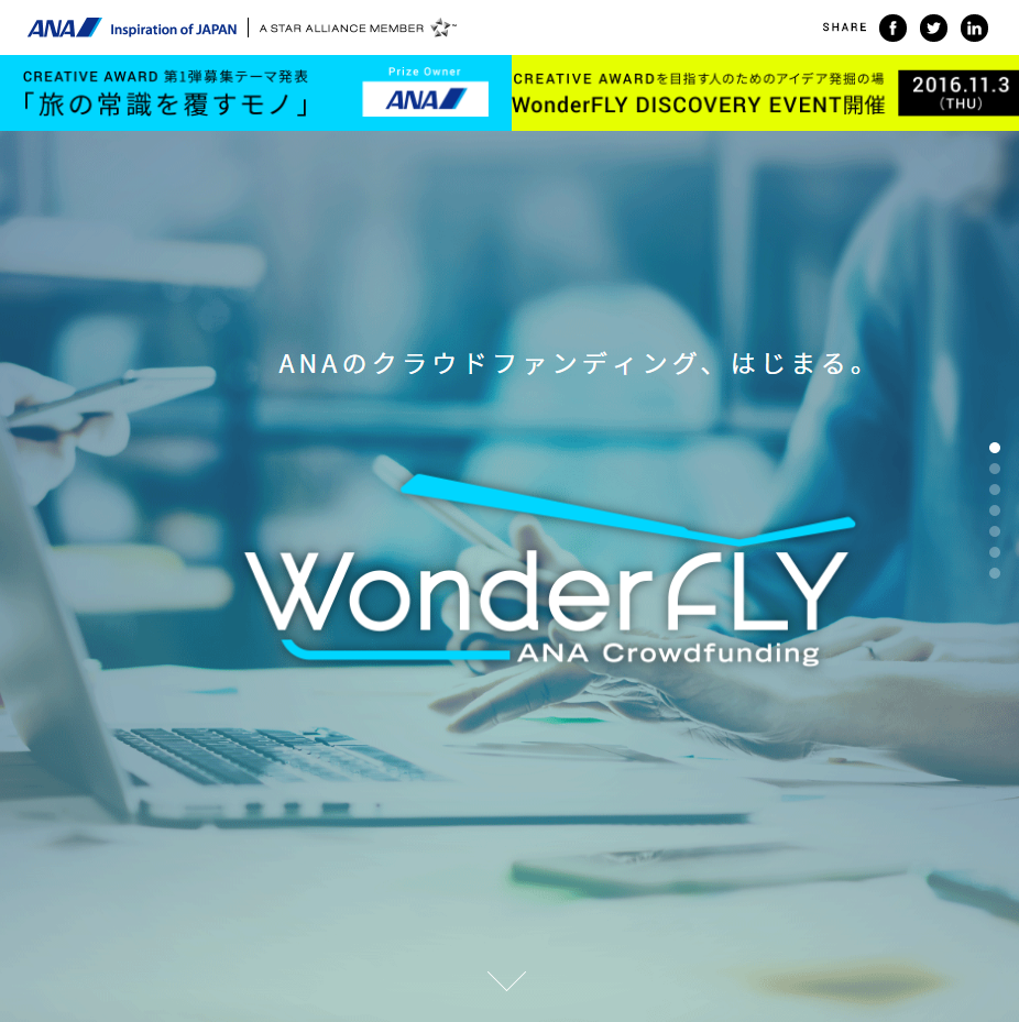 fireshot-capture-232-wonderfly-ana-crowdfunding-https___wonderfly-jp_