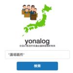 yonalog 全国47都道府県議会議事録横断検索