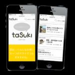 tasuki 共感するお題をタスキリレー