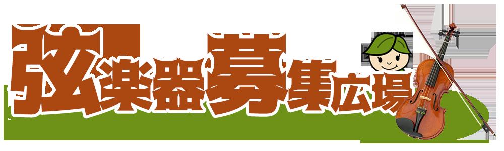gengaku_bana