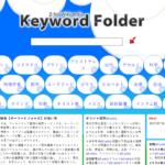 ウィキペディア検索【キーワードフォルダ】