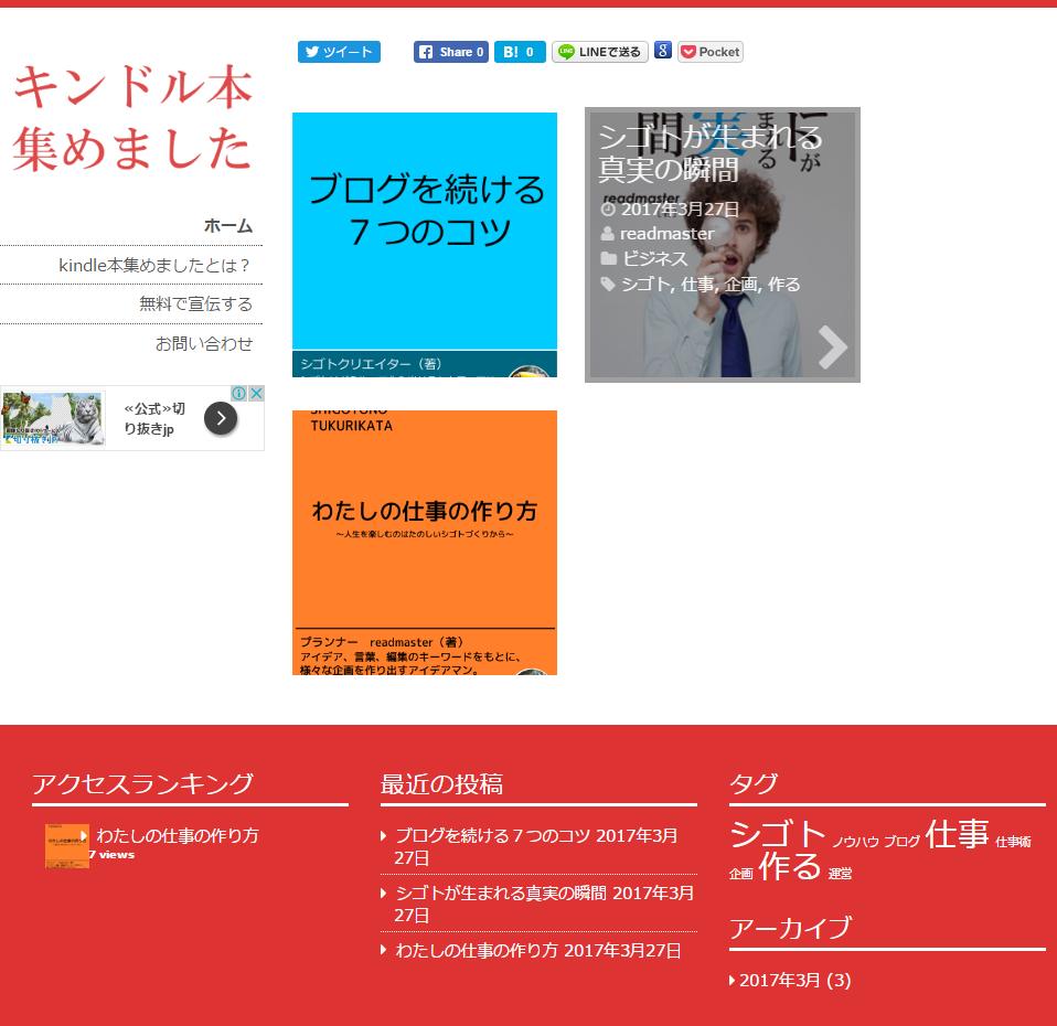kindle本集めました – 個人電子書籍作家の販売支援 - http___ebatume.com_