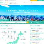 キャリレポ〜人材サービス会社のクチコミサイト〜
