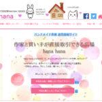 作家と買い手が直接取引できる広場 hana hana(はなはな)