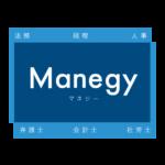 企業の管理部門と士業をつなぐポータルサイト Manegy [マネジー]