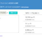 ビットコインを日本円に換算する「BTC/JPY換算機」