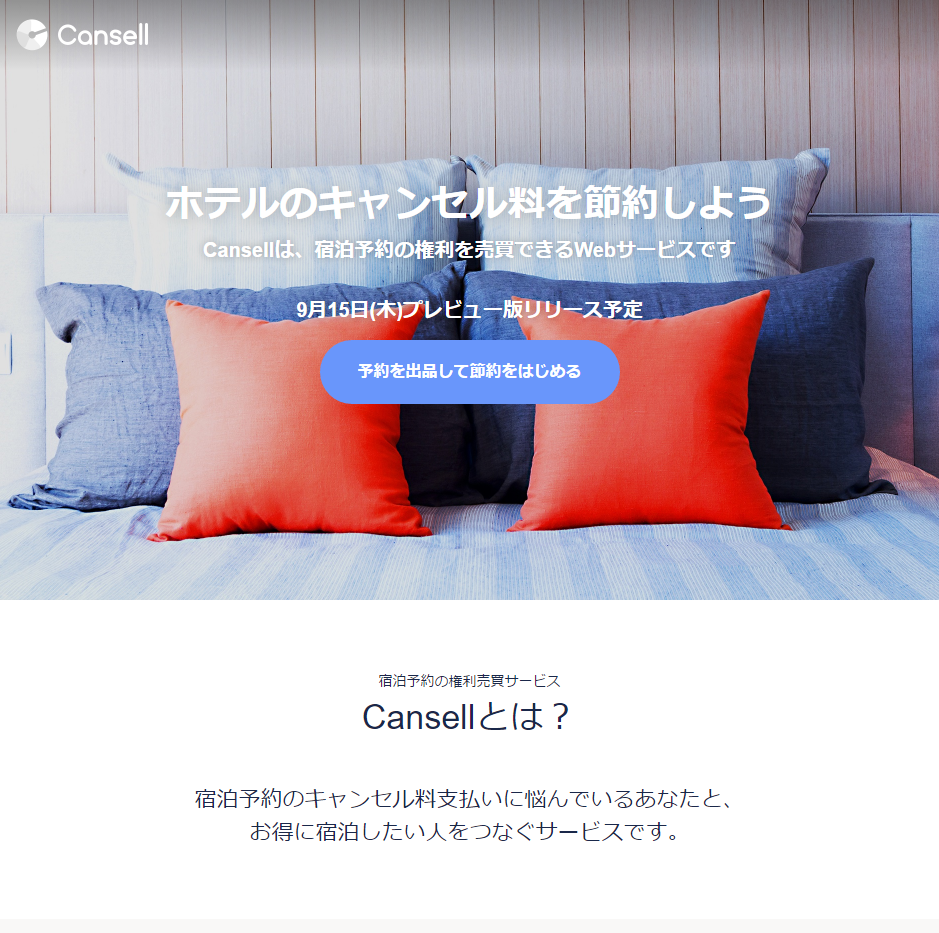 FireShot Capture 164 - Cansell(キャンセル)- 宿泊予約の権利売買サービス - https___cansell.jp_