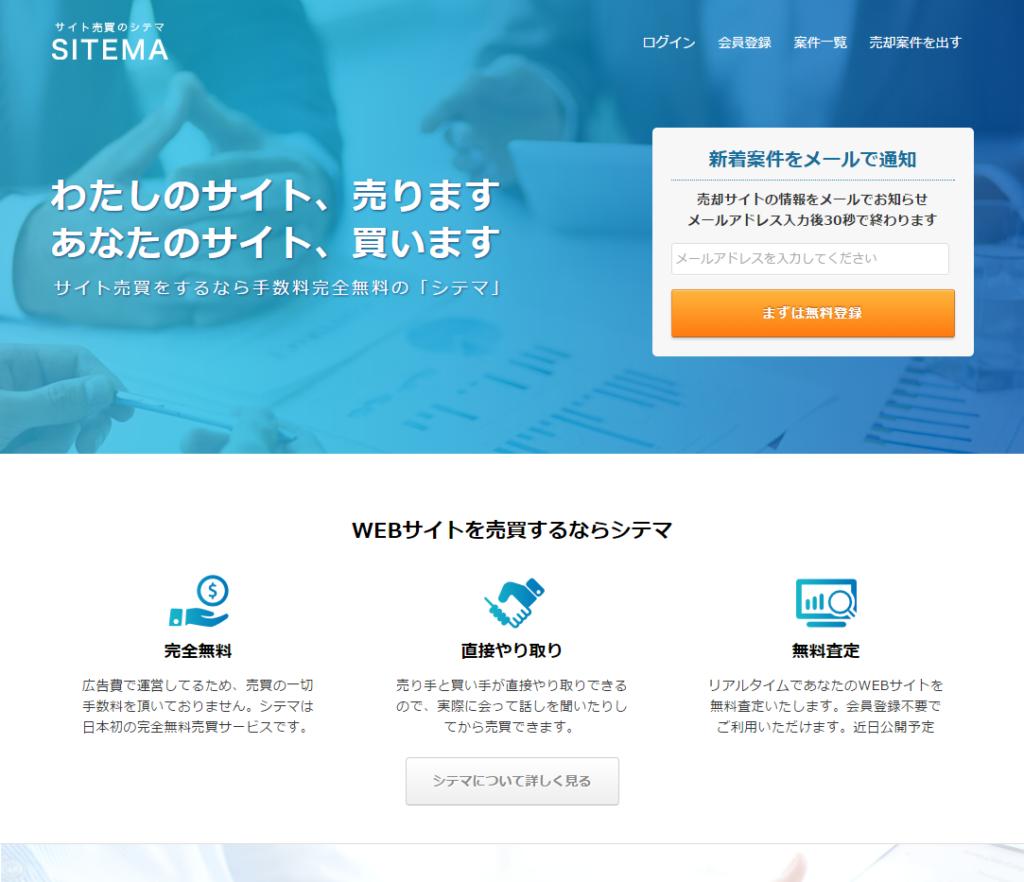 FireShot Capture 166 - サイト売買をするなら手数料無料の「SITEMA(シテマ)」 - http___sitema.net_