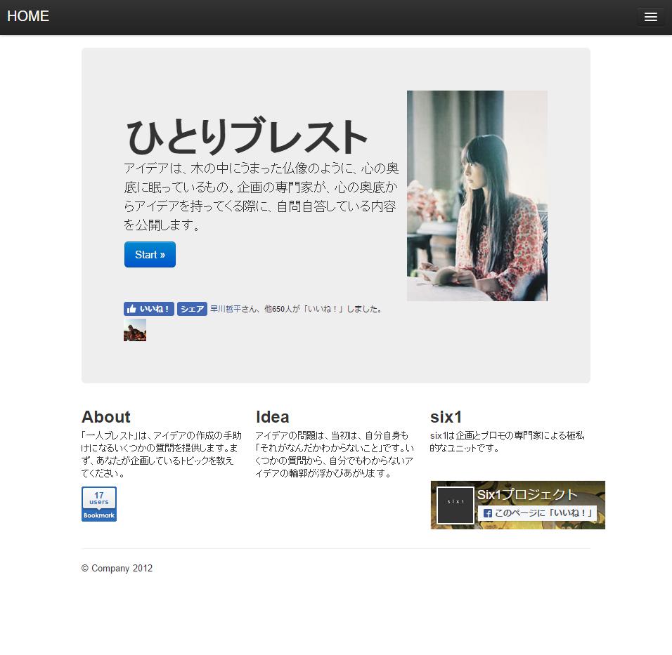 FireShot Capture 163 - 企画をサポート「ひとりブレスト」 - http___hitori.six1.jp_
