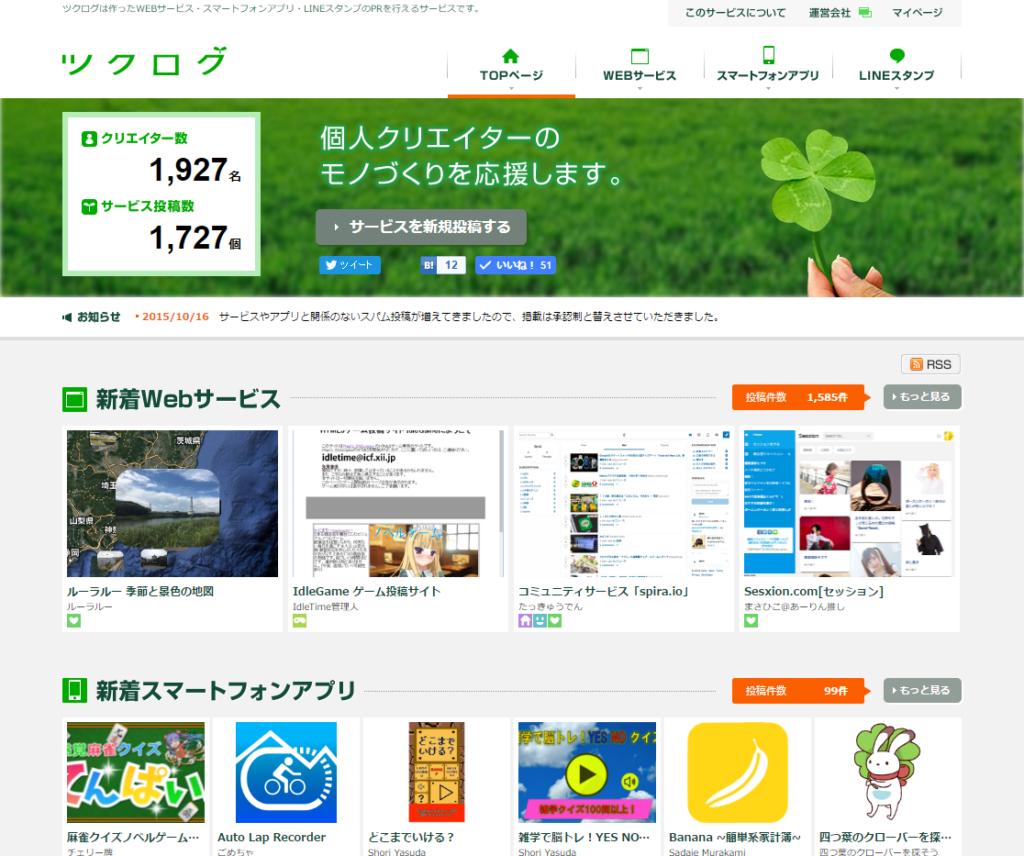FireShot Capture 171 - ツクログ - LINEスタンプ、スマートフォンアプリ、WEBサービスを無料でPRできるサー_ - http___creators.eightbit.jp_