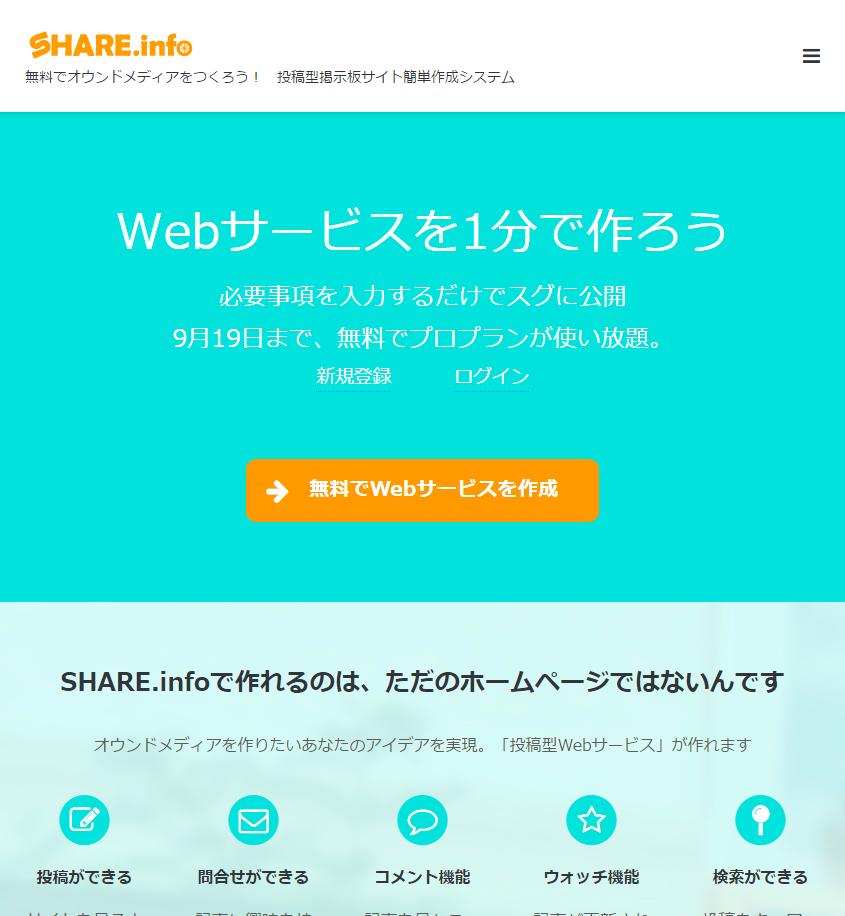 FireShot Capture 181 - Webサービス簡単作成CMS – SHARE.info – 無料でオウンドメディアをつくろう! 投稿型_ - https___theshare.info_