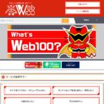 WEB100(ウェブヒャク)