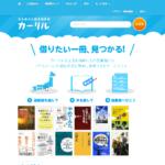 日本最大の図書館検索 カーリル