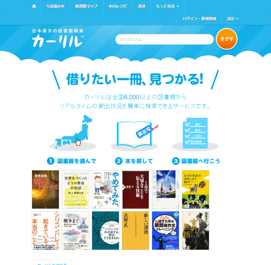 FireShot Capture 172 - カーリル I 日本最大の図書館蔵書検索サイト - http___calil.jp_