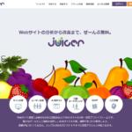 juicer(ジューサー)