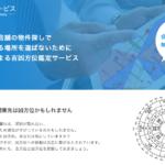 【IT×風水】運勢の良い場所で起業できる「風水鑑定サービス」