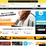 日本最大級の投稿型著作権フリーBGM・効果音音楽素材「オーディオストック」