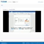 noa出版 リファレンス動画サイト