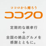 ココクロ~親孝行サービス~