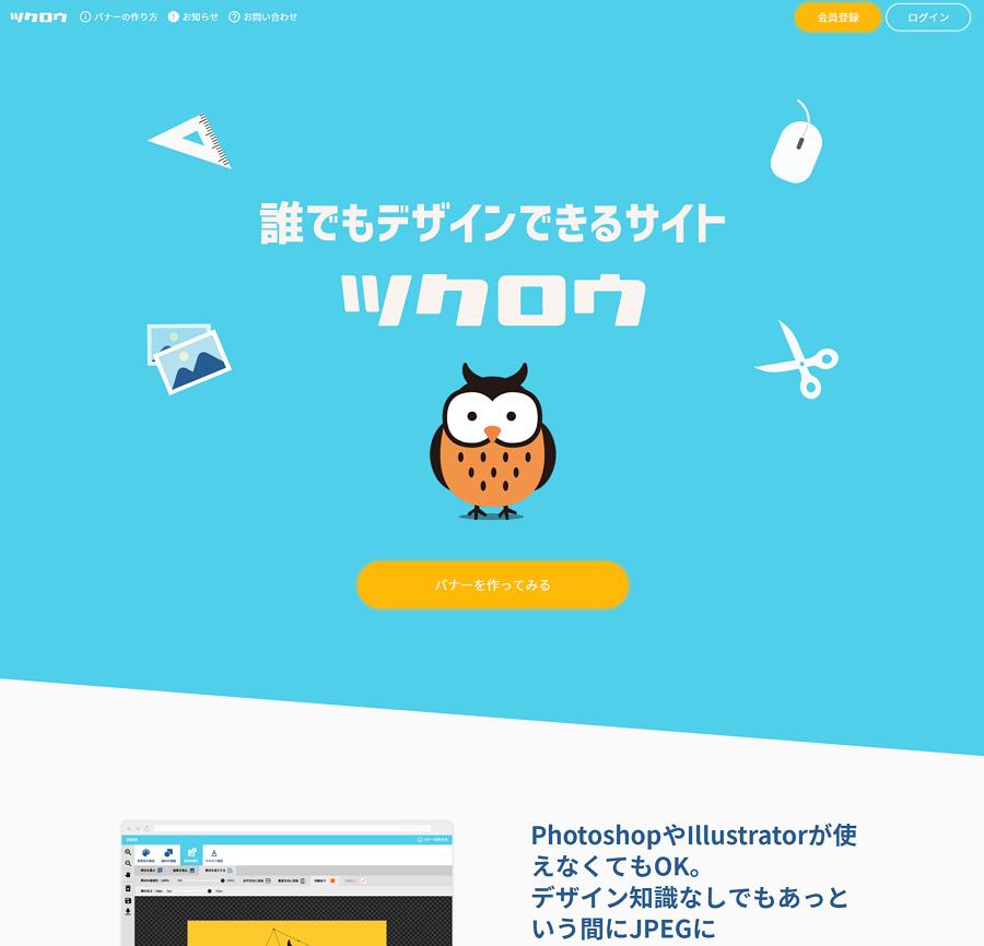 誰でもデザインできるサイト|ツクロウ