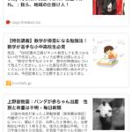TeeNew/ティーニュー|中学生&高校生向けのニュースまとめ