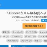 Discord友達募集掲示板 Discordちゃんねる(β)