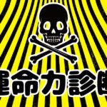 心理テスト&診断投稿サイト「えぷるぶ」