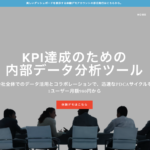 KPI達成のための内部データ分析ツール「Analytica」