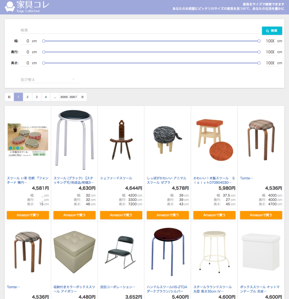 家具コレ Amazonの家具をサイズで検索