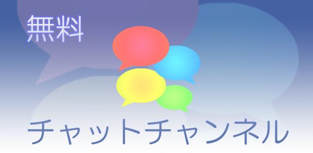 chat_header_main_jp