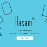 Hasam – Webでカンタンに演奏会のチラシを挟み込み