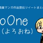 YoroOne – 商業マンガ作品宣伝ツイートまとめ