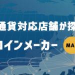 コインメーカーMAP | 仮想通貨対応店舗が探せる!!