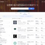 COIN JINJA(仮想通貨ICO検索サイト)