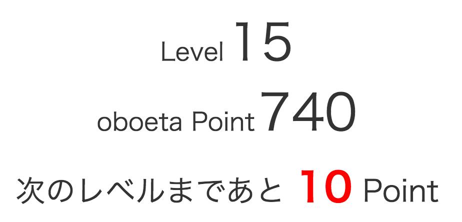 oboeta-level