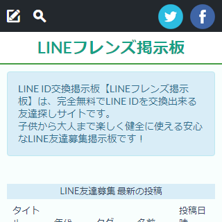 FireShot-Capture-12---LINEフレンズ掲示板-I-ライン(LINE)友達を探すならここで決まり!---https___line.friends-bbs