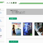 二ノ丸書店