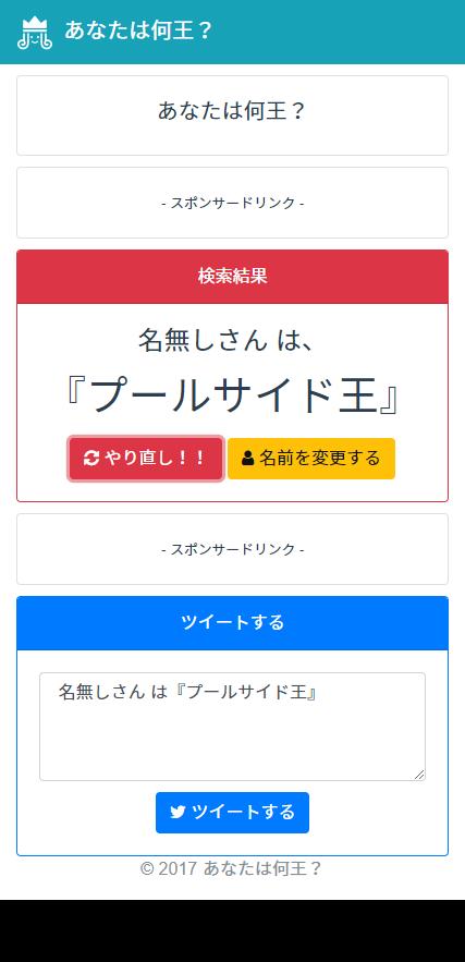 FireShot Capture 1 - あなたは何王? - http___mogumo.ape.jp_tm_#_