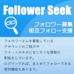 Twitterのフォロワー集め支援サービス「Follower Seek」