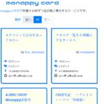 monappy card(モナッピーカード)