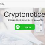 仮想通貨の値段を任意の金額でLINEへ通知「Cryptonotice」