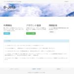 ファイル送受信サービス e-Jets