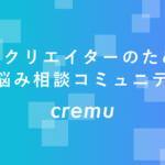 cremu