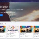 TrackBass(トラックベース)