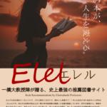 Elel (エレル) | 一橋大教授のオススメ図書